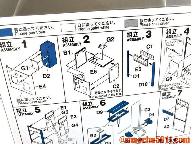1/12スケール プラモデル クレーンゲーム 取説